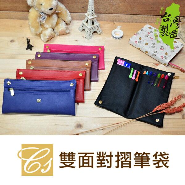 珠友 CS-10025 雙面對摺筆袋-Classic Style