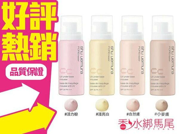 ◐香水綁馬尾◐Shu uemura 植村秀 UV泡沫CC慕斯SPF35 PA+++ 30g 輕巧版 兩色任選 裸肌好氣色
