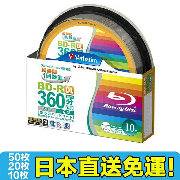 【海洋傳奇】日本三菱 威寶 Verbatim BD-R DL 50GB 藍光燒錄片 1-4倍速 50片桶裝 1