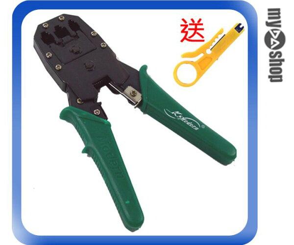 《DA量販店A》全新 電腦 電話 RJ45 RJ11 接頭 夾線鉗 壓線器4/6/8P 送剝線刀(10-013)