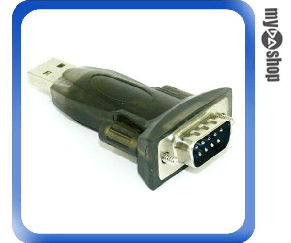 《DA量販店A》電腦線材 週邊專用 USB(公頭)轉 RS232 DB9 公對公 轉接頭 (12-160)