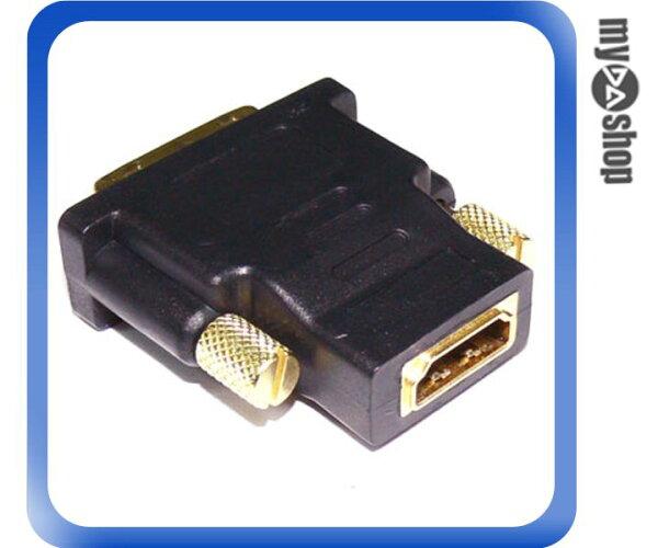 《DA量販店A》數位螢幕訊號線材 週邊專用 HDMI 轉 DVI-D F/M 母對公 轉接頭 (12-171)