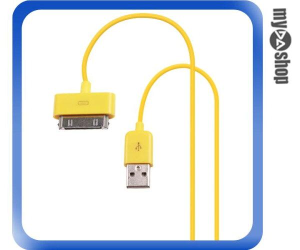 《DA量販店》蘋果 Apple iphone 3G 4 4s ipad ipad2 ipod 充電 傳輸線 黃色 (12-790)