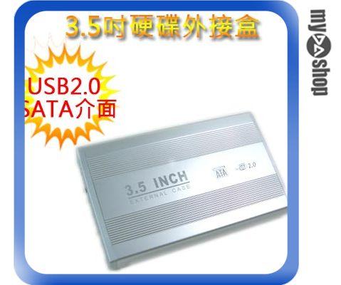 《DA量販店A》全新 鋁製 3.5 吋 SATA介面 外接盒 支援 USB 2.0傳輸 硬碟/HDD(20-332)