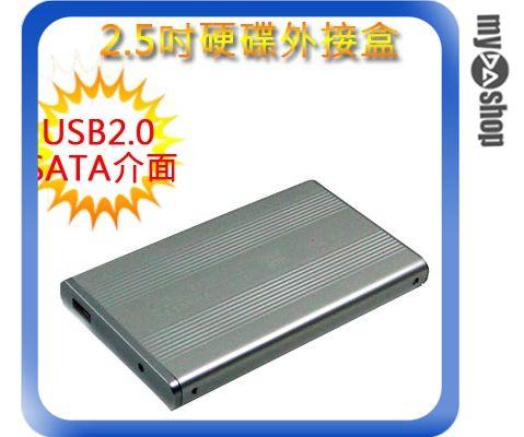 《DA量販店A》鋁製 2.5吋 SATA介面硬碟專用 高速USB 2.0 外接式硬碟盒 免插電(20-335)