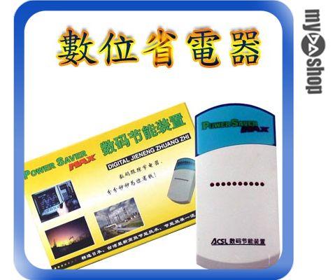 《DA量販店E》全新 高效能 數位 省電器 節電器 居家省電穩壓 節約能源(22-174)