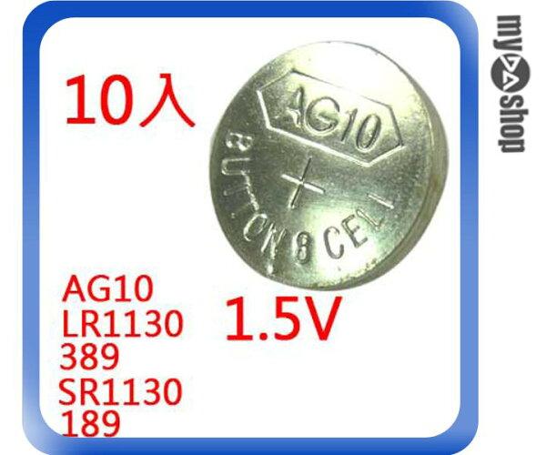 《DA量販店F》10顆 AG10 LR1130 RW39 V390 1.5V 鈕扣 / 水銀電池 (24-011)
