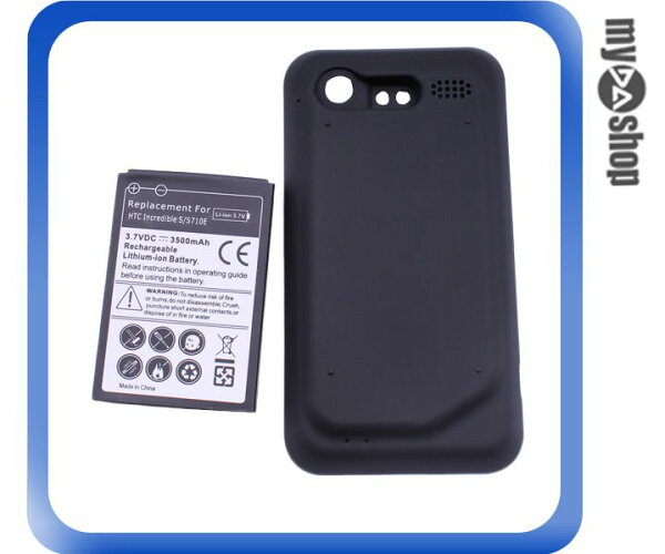 《DA量販店》HTC G11 incredible S S710e 3.7VDC 3500mAh 加厚電池 背蓋(77-359)