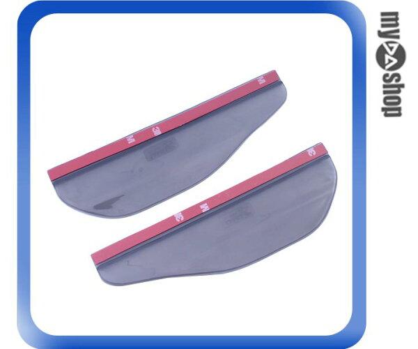 《DA量販店》汽車 專用 後視鏡 遮雨片 後照鏡 遮雨板 擋雨 1組2入(78-0919)
