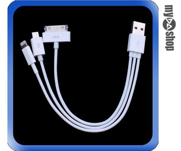 《DA量販店》Micro USB  Lightning Samsung 三合一 傳輸線 充電線 (79-0045)