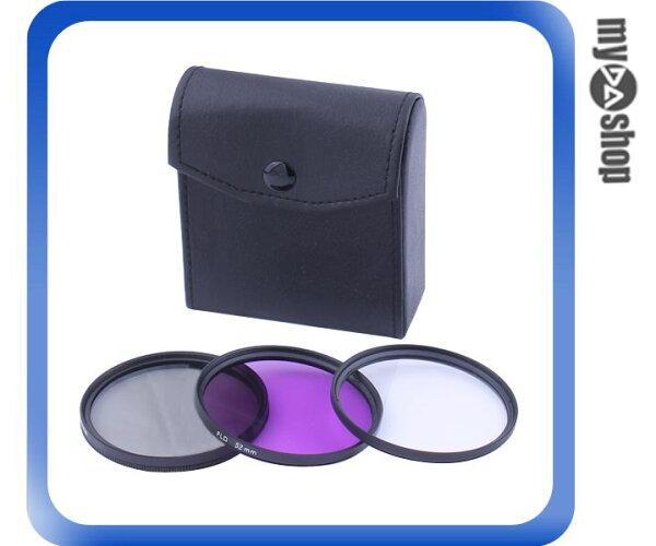 《DA量販店》單眼 相機 濾鏡 CPL UV FLD 52mm 三片組 偏光鏡 紫外線 圓型(79-4876)
