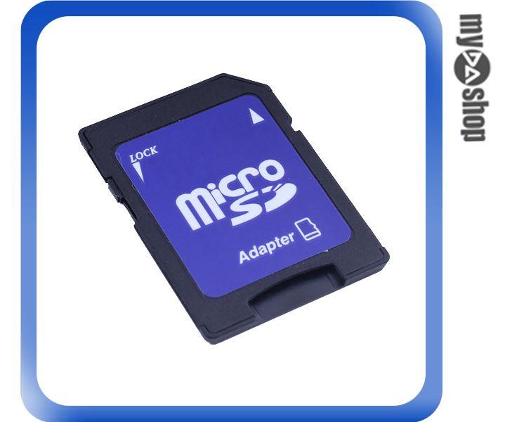 《DA量販店》MicroSD 轉 SD TF 轉 SD 卡套 轉接卡套 卡座(79-6325)