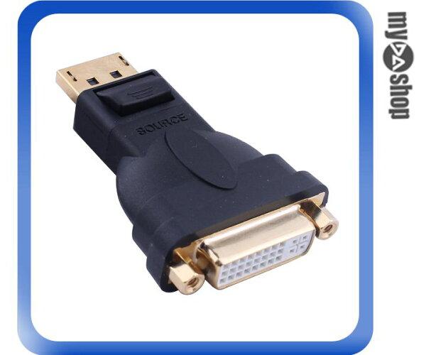 《DA量販店》影像轉接頭 DP 公 轉 DVI (24+5) 母 轉換頭 轉接頭(80-0825)