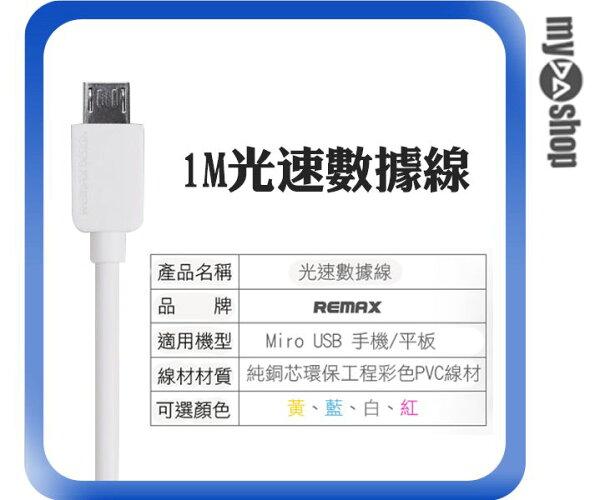 《DA量販店》REMAX 光速線 Micro USB 充電線 白色 1M(81-0121)