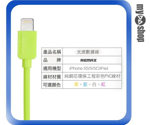 《DA量販店》REMAX 光速線 IPHONE6 5S 5 充電線 綠色 1M(81-0125)
