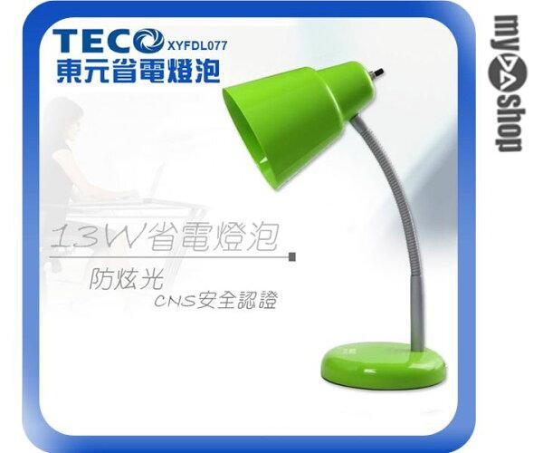 《DA量販店》東元TECO 省電 復古 13W XYFDL077 檯燈 綠(W89-0053)