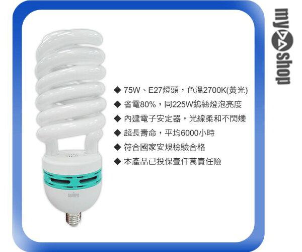 《DA量販店》聲寶SAMPO 75W E27 省電 LB-U75SL 螺旋 燈泡 黃光(W89-0066)