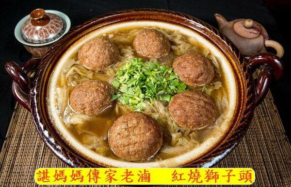 【諶媽媽 眷村菜】紅燒獅子頭(6-8人份附菜料包)