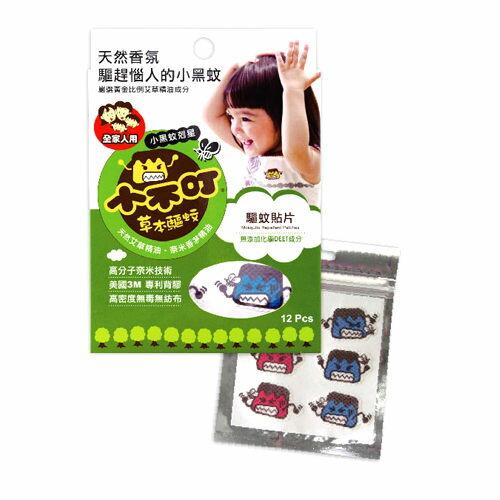 台灣【小不叮】驅蚊貼片12pcs (全家用) - 限時優惠好康折扣