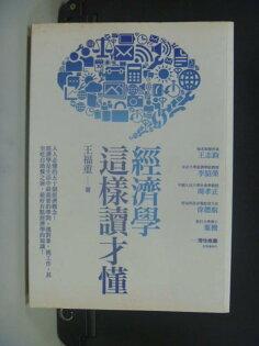 【書寶二手書T1/投資_NLM】經濟學這樣讀才會懂_王福重