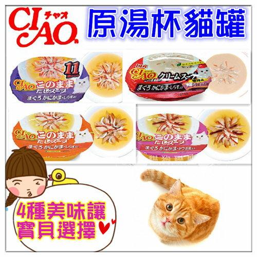 +貓狗樂園+ 日本CIAO【貓罐。原湯杯。60g】43元*單罐賣場 0