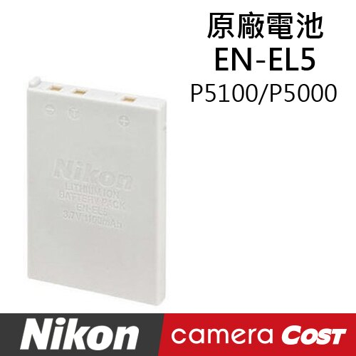 NIKON ENEL5 EN-EL5 原廠電池 原電 鋰電 適用P5100 P5000 公司貨 - 限時優惠好康折扣