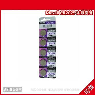可傑  日本製 Maxell CR2025 水銀電池 主機板電池 鈕扣電池 電壓3v
