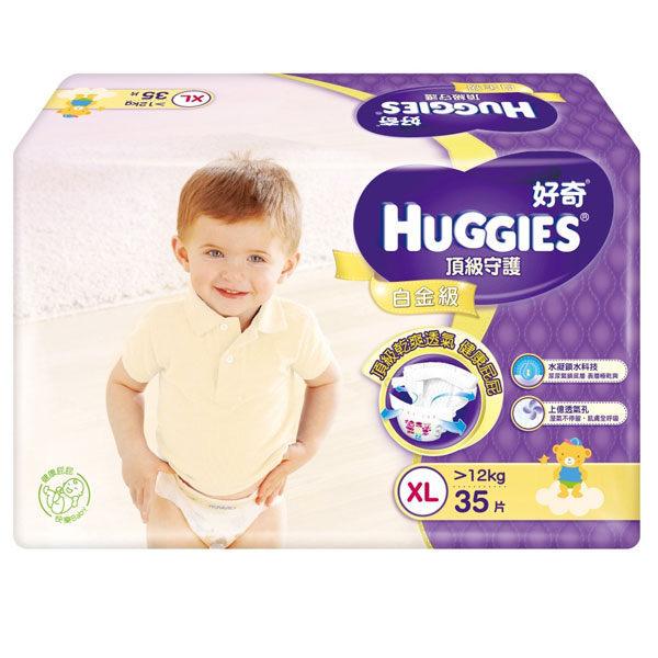 【好奇】 白金級頂級守護紙尿褲XL 35片*3包(箱購) - 限時優惠好康折扣