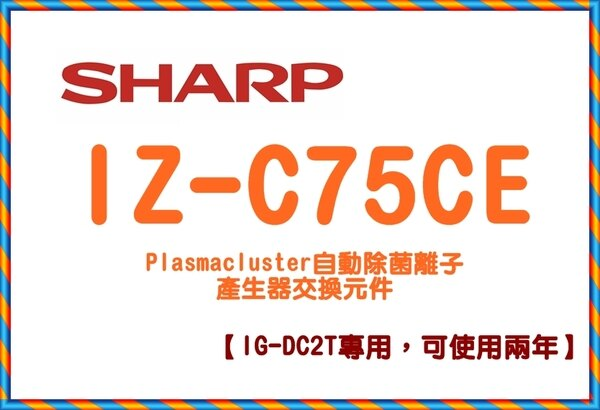 IZ-C75CE SHARP 自動除菌離子產生器交換元件 IG-DC2T專用