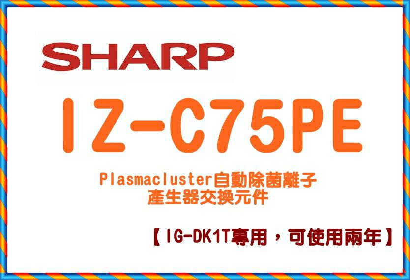 IZ-C75PE SHARP 自動除菌離子產生器交換元件 IG-DK1T專用