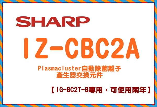 IZ-CBC2A SHARP 自動除菌離子產生器交換元件 IG-BC2T-B專用