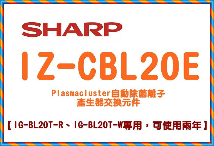 IZ-CBL20E SHARP 自動除菌離子產生器交換元件 IG-BL20T-R / IG-BL20T-W專用