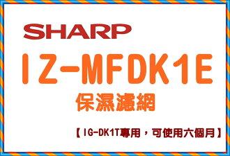 IZ-MFDK1E SHARP 保濕濾網 IG-DK1T專用