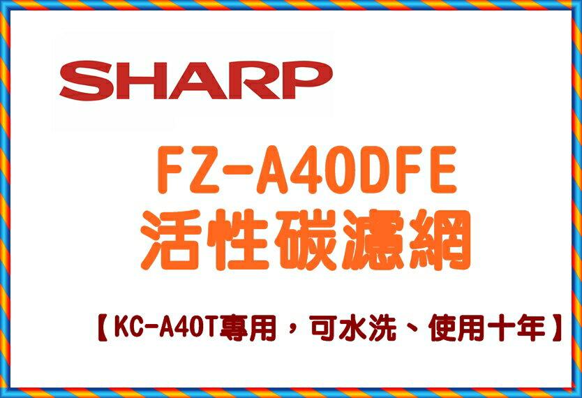 FZ-A40DFE SHARP 活性碳濾網 KC-A40T專用