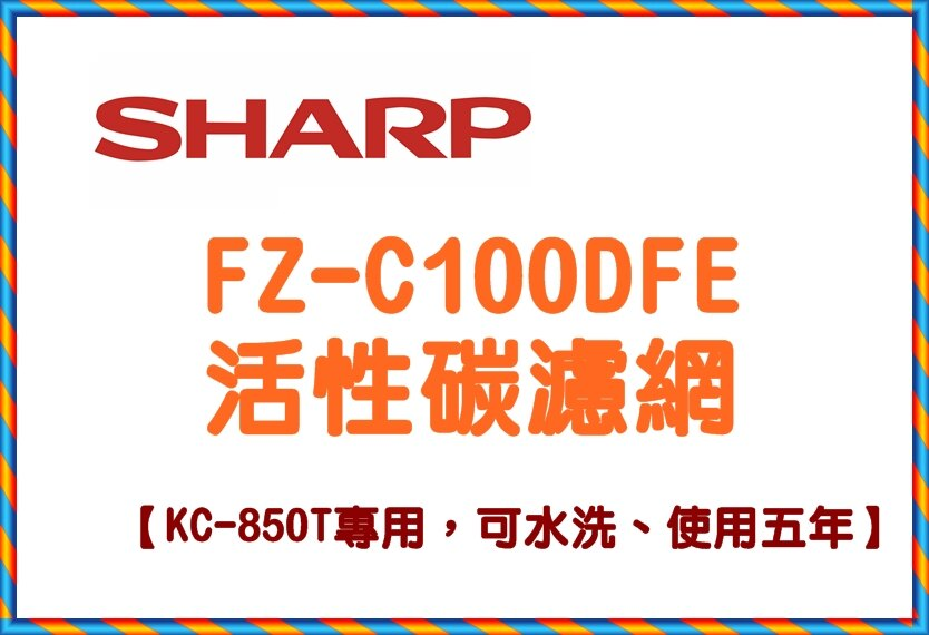 FZ-C100DFE SHARP 活性炭濾網 KC-850T 專用