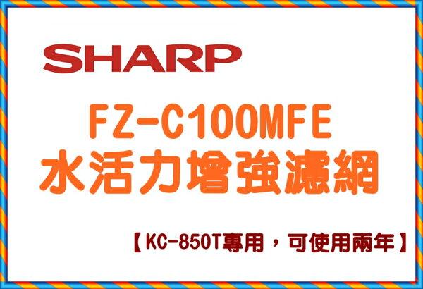 FZ-C100MFE SHARP 水活力增強濾網 KC-850T 專用