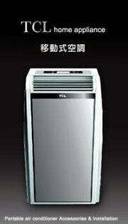 ●加贈銀離子濾網● TCL TAC-12CHPA 移動式冷暖氣機 / 移動式冷氣 / 冷氣機 / 暖氣機 / 除濕機