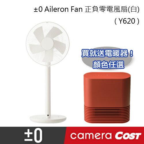 ★再送電暖器★ 正負零 ±0 極簡風電風扇 米白色 XQS-Y620 DC直流 兩色可選 質感 靜音 節能 舒適 自然風 0
