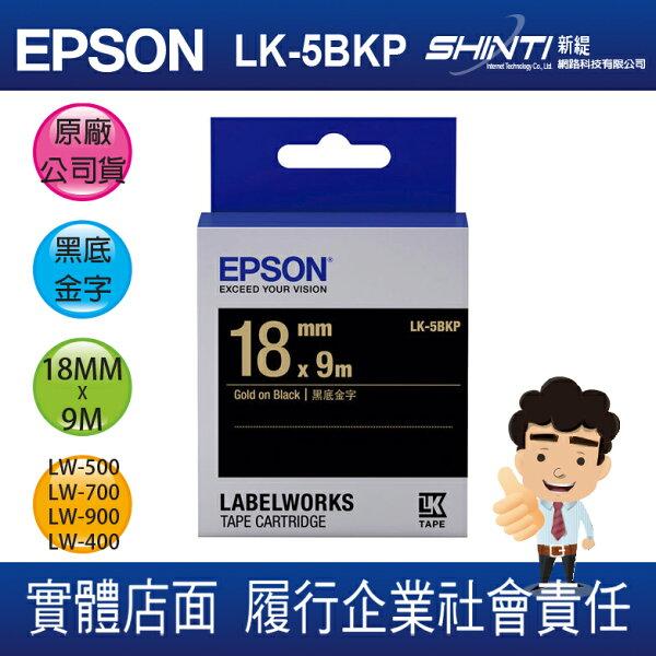 【免運】EPSON 愛普森 標籤帶 標籤色帶 LK-5BKP LC-5BKP S626007(黑底金字/18mm) LW-200KT/LW-400/LW-500/LW-600P/LW-700/LW-900