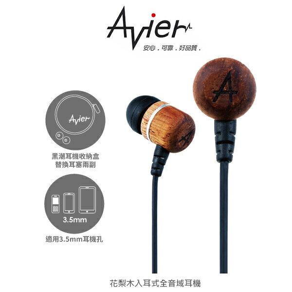 強尼拍賣~ Avier 花梨木入耳式全音域耳機 AEP-H01 附專用收納包