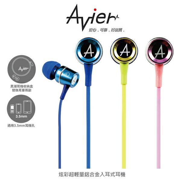 強尼拍賣~ Avier 炫彩超輕量鋁合金入耳式耳機 AEP-L01 附專用收納包
