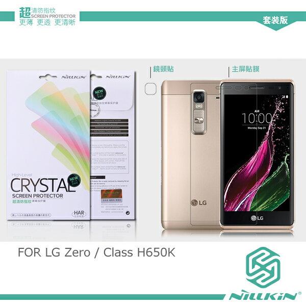 強尼拍賣~ NILLKIN LG Zero/Class H650K 超清防指紋保護貼 含鏡頭貼