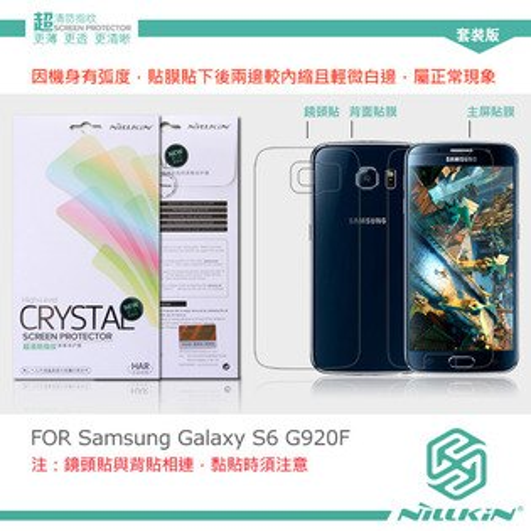 強尼拍賣~ NILLKIN Samsung Galaxy S6 G920F 超清防指紋抗油汙保護貼 含鏡頭貼套裝版