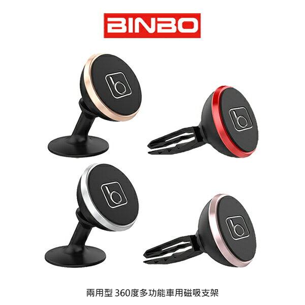 強尼拍賣~ BINBO 兩用型 360度多功能車用磁吸支架 手機支架 出風口支架 黏貼式支架