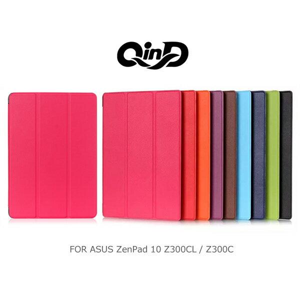 強尼拍賣~ QIND 勤大 ASUS ZenPad 10 Z300CL/Z300C 三折可立側翻皮套