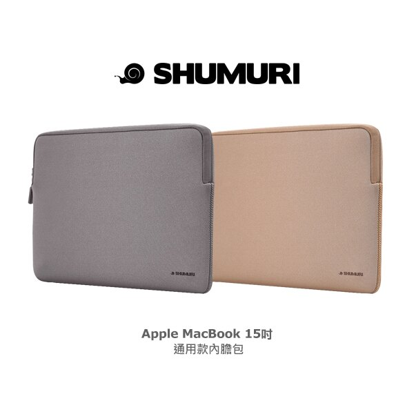 強尼拍賣~ SHUMURI Apple MacBook 15吋 通用款內膽包 平板保護套 潛水材質 防潑水