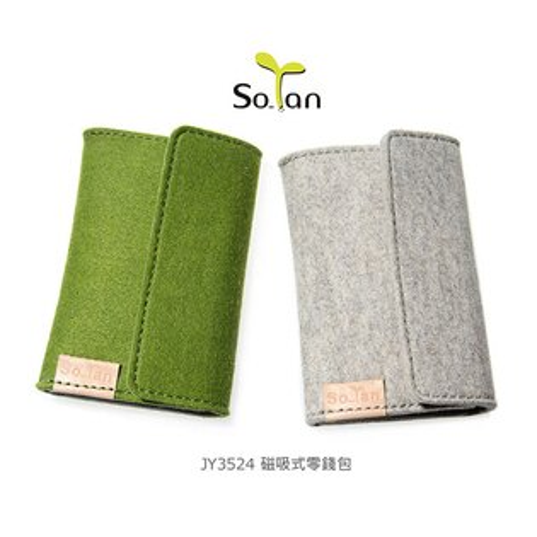 強尼拍賣~ SoTan 素然主張 JY3524 磁吸式零錢包 環保材質
