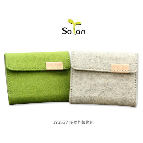 強尼拍賣~ SoTan 素然主張 JY3537 多功能鑰匙包 環保材質(綠)