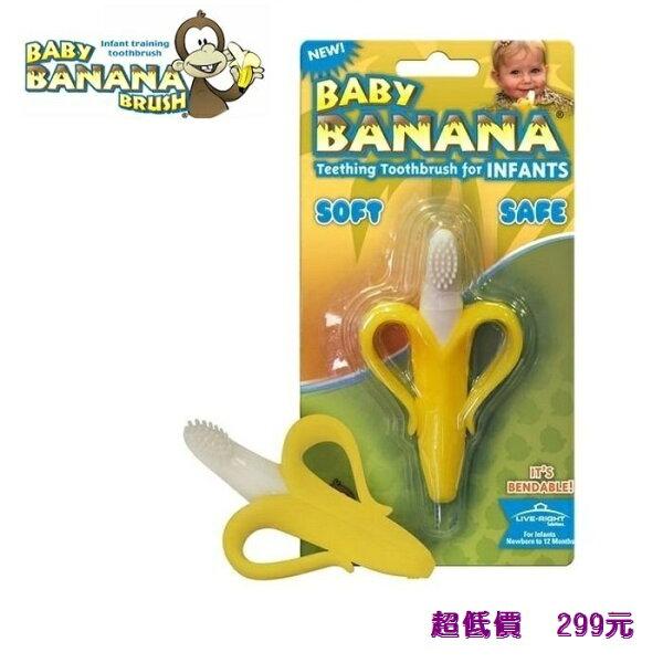 *美馨兒* 國Banana Brush 心型香蕉牙刷 315元