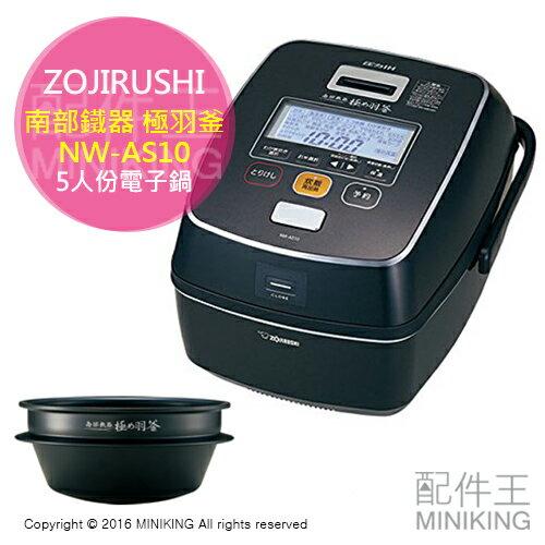 【配件王】日本代購 ZOJIRUSHI 象印 NW-AS10 IH電子鍋 壓力鍋 南部鐵器 極羽釜 5人份